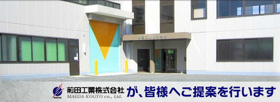 前田工業 株式会社が、皆様へご提案を行います