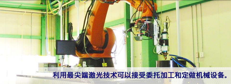 利用最尖端激光技术可以接受委托加工和定做机械设备。