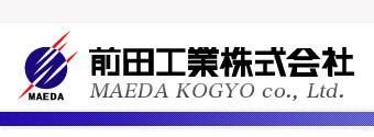 前田工業 株式会社