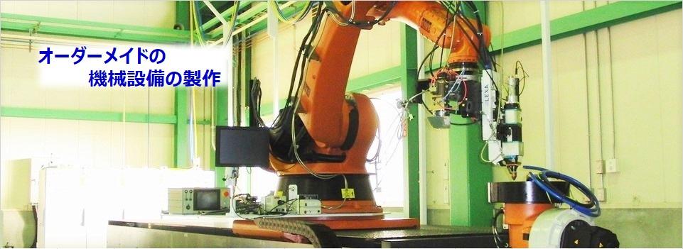 オーダーメイドの機械設備の製作・・・