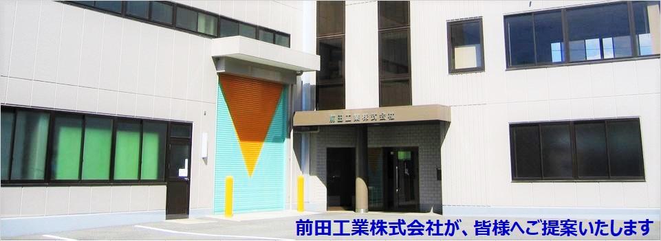 前田工業 株式会社が、皆様へご提案をいたします